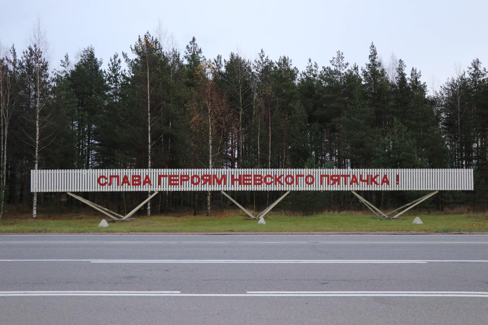 Мемориальная зона Пятачка