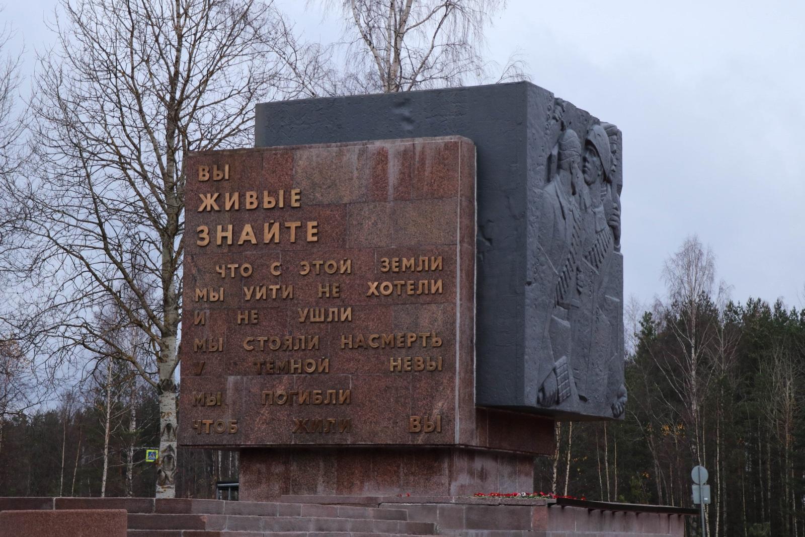 Мемориальная зона Невского пятачка