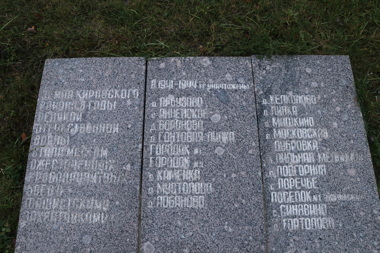 Мемориал в память о деревнях