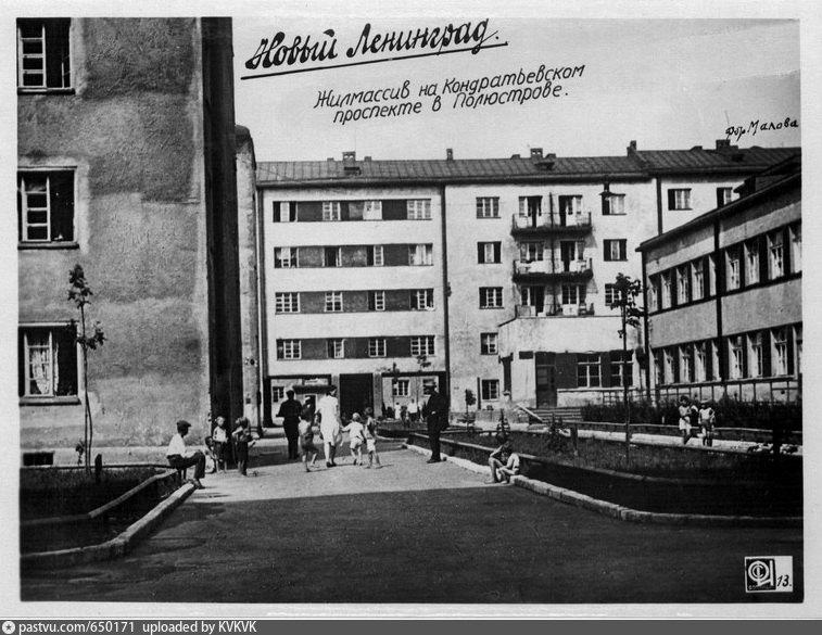 Историческое фото Кондратьевского жилмассива